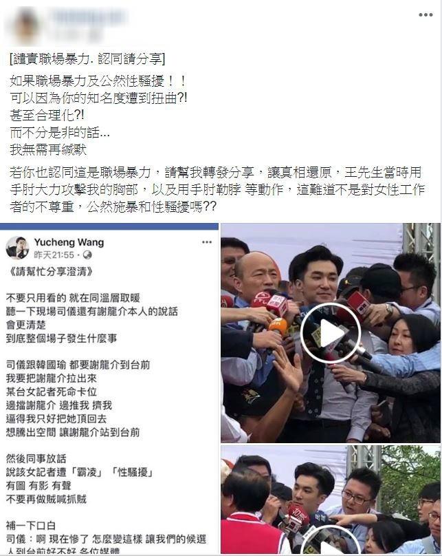東森女記者在臉書上控訴遭到公然職場暴力及性騷擾,揚言一定告中天主播王又正。(圖擷自臉書)