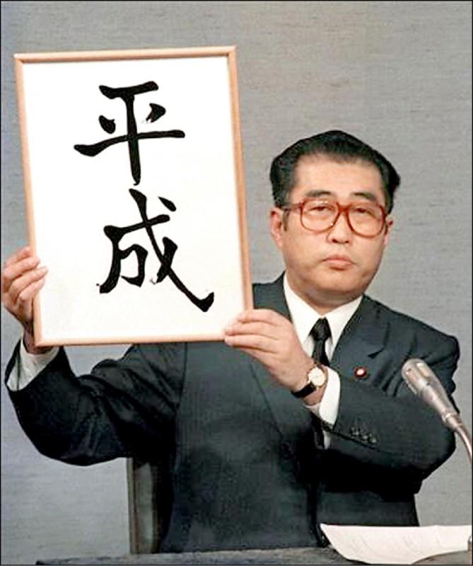 1989年1月7日,時任日本內閣官房長官的已故前首相小淵惠三,在東京首相官邸舉起寫著漢字「平成(1989年1月8日迄今)」的書法,宣布接替「昭和(1926年12月25日至1989年1月7日)」的新年號。 (取自網路)