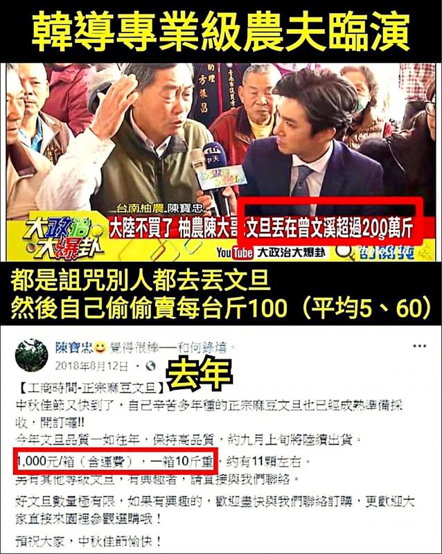 立委王定宇在臉書抨擊NCC失職,放任假新聞氾濫。(翻攝自網路)