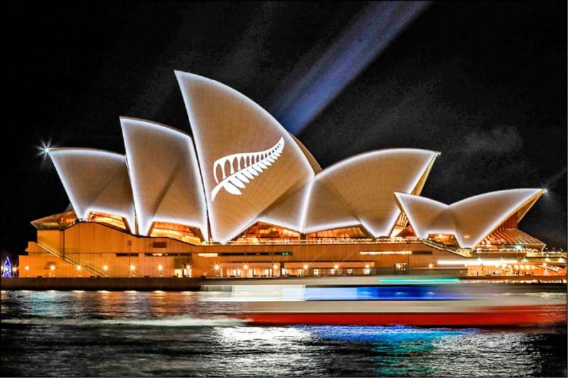 紐西蘭鄰國澳洲的知名地標雪梨歌劇院,十七日打上象徵紐西蘭代表性植物銀蕨的圖案,展現與紐國團結一致對抗恐怖主義的決心。(法新社)