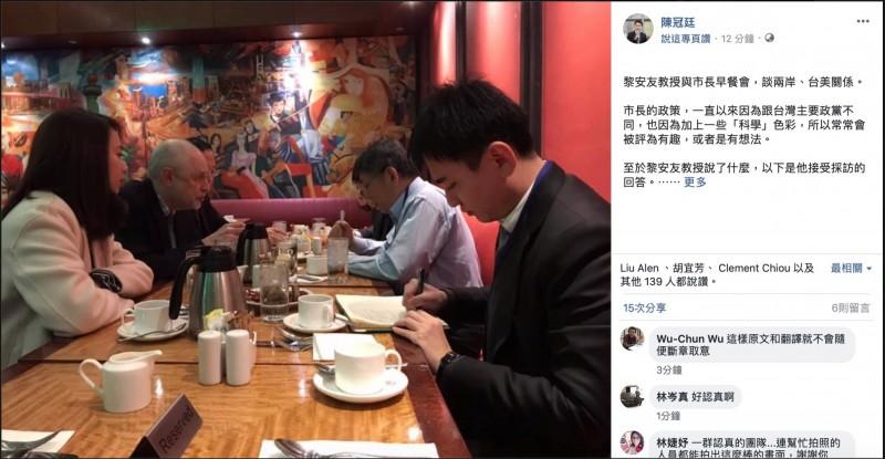 台北市長柯文哲訪美在美東時間17日上午和哥倫比亞大學教授黎安友(Andrew Nathan)會面。(翻攝自台北市政府副發言人陳冠廷臉書)