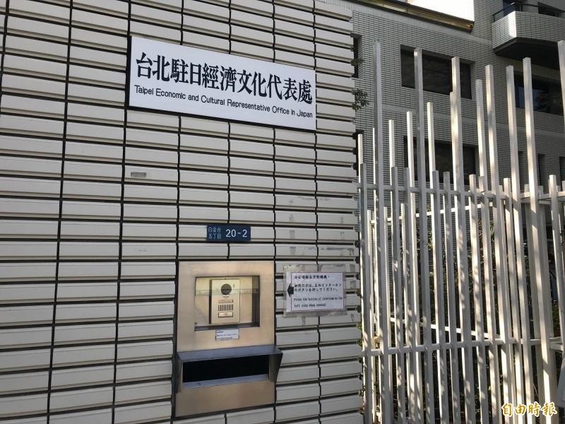 網傳我駐日館處從「中華民國」改名為「台灣」,遭日本裁罰。外交部嚴正否認,強調是產權正名,無涉國名變更,也沒有遭罰一事。(資料照,記者林翠儀攝)