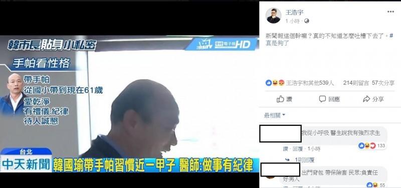 桃園市議員王浩宇在臉書貼出「韓國瑜帶手帕習慣近一甲子 醫師:做事有紀律」的新聞報導截圖,讓他傻眼直呼「新聞報這個幹嘛?」更怒轟「真是夠了」!(圖擷取自王浩宇臉書)