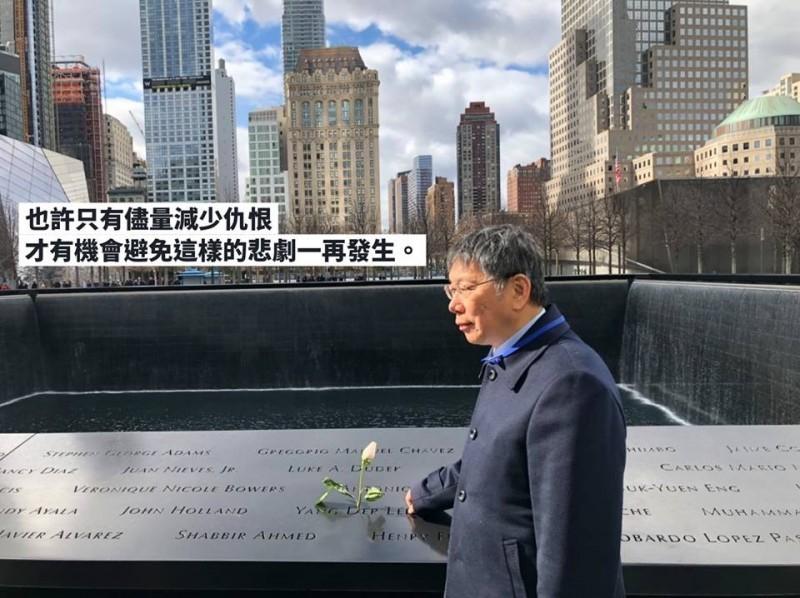 台北市柯文哲訪美抵達紐約,美國時間17日上午參訪911紀念館,在世貿中心的遺址上獻了一朵花(圖),下午與當地留學生座談。(圖擷取自柯文哲臉書)