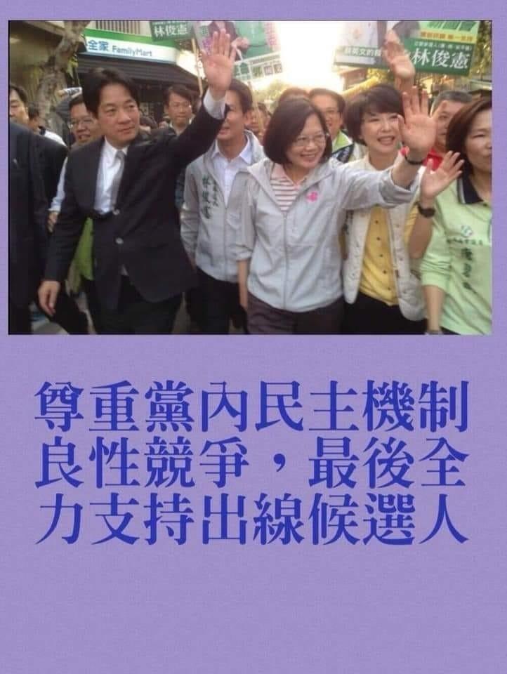 前行政院長賴清德宣布參加民進黨總統初選,引發社會各種聲音,網路流傳各種KUSO照片。(圖擷自臉書)