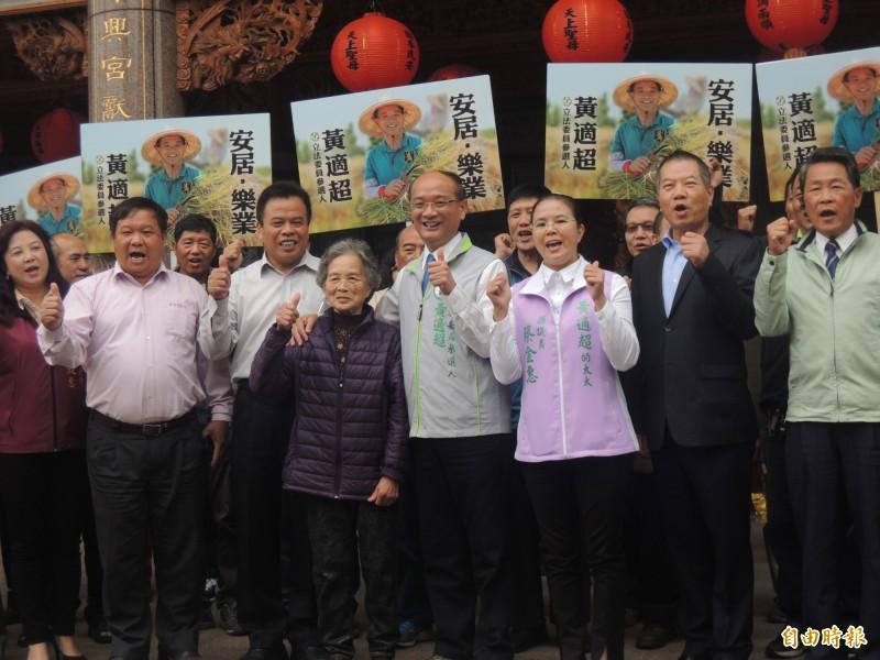 黃適超(中)在支持者簇擁下,發表參選立委聲明。(記者江志雄攝)