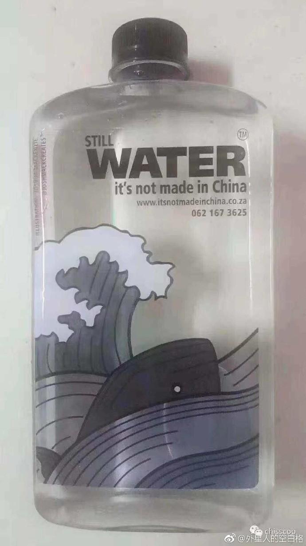 有網友今日在《微博》分享照片,指稱南非有家連鎖超市出現一款瓶裝水,瓶身上竟寫著,這罐水並非由中國製造,該圖一出,立刻引發許多中國網友不滿。(圖擷自微博)