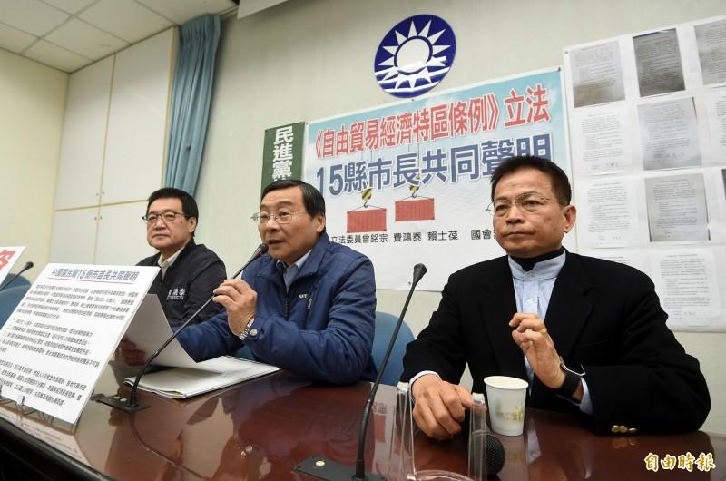 立法院國民黨團昨天召開記者會說,藍營15縣市長共同聲明,要求推動「自由貿易經濟特區特別條例草案」。(資料照)