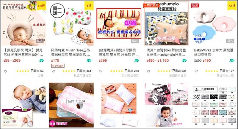 國內有不少業者推出嬰兒專用枕頭產品,多宣稱具備防側翻、顧頭型等功能,可避免嬰兒窒息風險,引起媽媽們搶購熱潮。 (翻攝自網路)