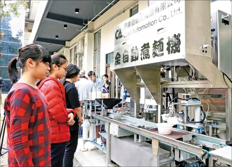 台科大邀請公館國小學童體驗機器人煮麵。(台科大提供)