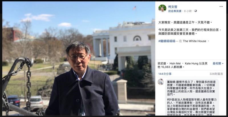 台北市長柯文哲在臉書上發「打卡」文,提到訪美之旅第三天,行程來到白宮,與國防部與國安會官員會晤。(擷取自柯文哲臉書)