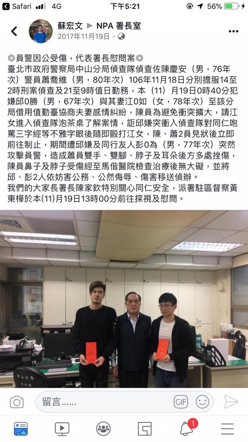 台北市中山分局前刑警陳慶安(左一)被控恐嚇前女友、踹破家門,被法院判拘役60天。(翻攝NPA署長室網站)