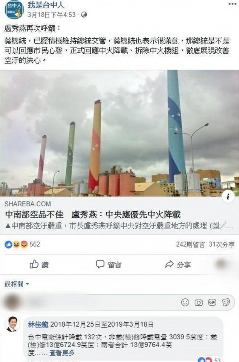 林佳龍在「我是台中人」粉絲專頁留言,說明中火降載數據,並非盧秀燕所說的次數減少。(圖擷取自「我是台中人」粉絲專頁)