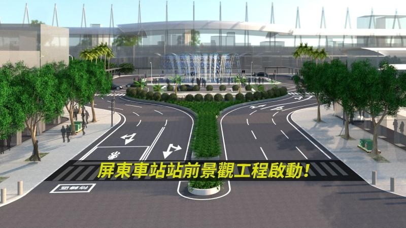 今(20)日屏東縣長潘孟安在臉書發文,表示將啟動屏東車站站前景觀工程。(圖擷取自潘孟安臉書)