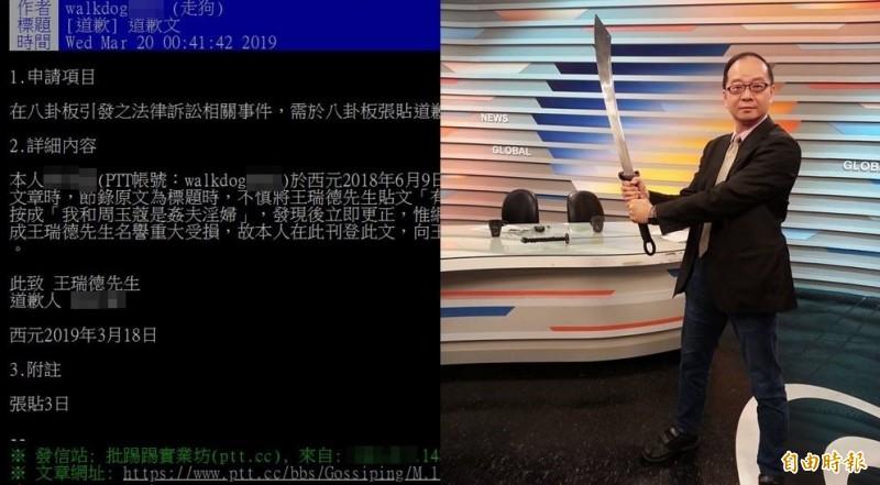 網友得知王瑞德捍衛名譽的決心,嚇得在PTT貼出道歉文。(左圖取自PTT,右圖取自王瑞德臉書)