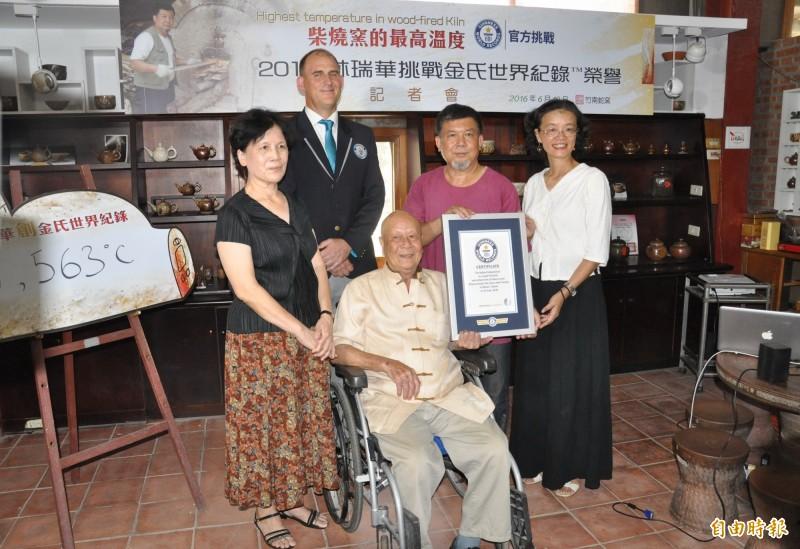 竹南蛇窯負責人林瑞華(後排右二)於2016年創下金氏世界紀錄柴燒窯的最高溫度1563˚C,林添福(坐輪椅者)一同受證。(資料照,記者彭健禮攝)