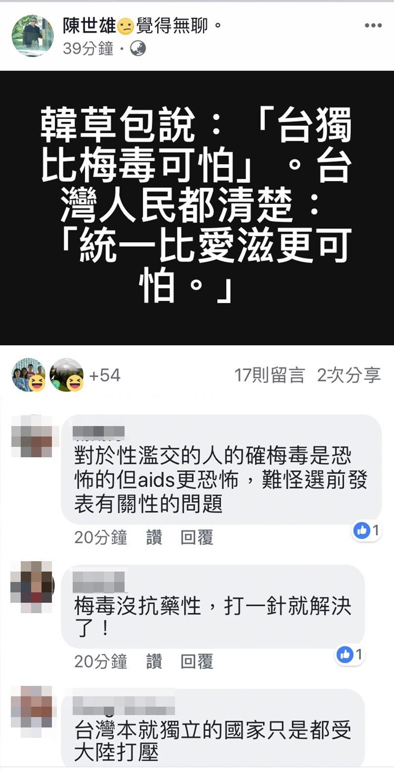 韓國瑜「台獨比梅毒可怕」 前大學校長批「統一比愛滋可怕」