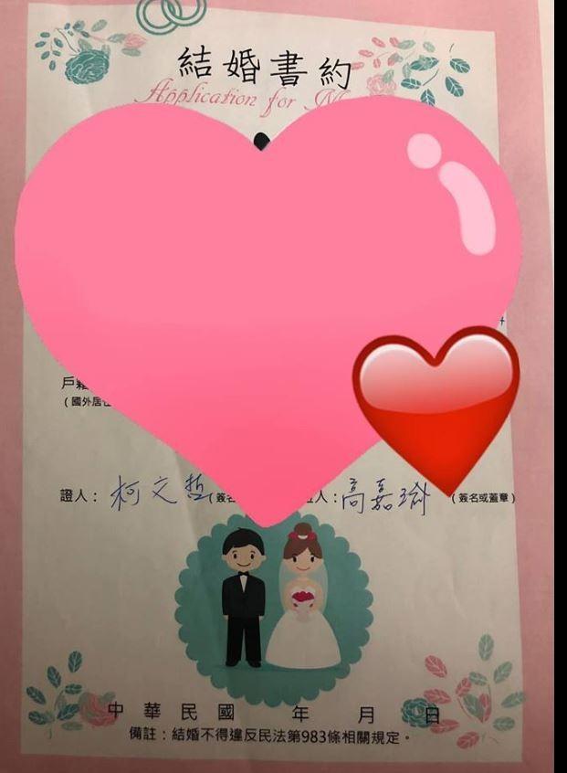高嘉瑜在臉書上表示她「簽過」結婚證書,但是僅限「見證人」的欄位,如果網友們還有簽結婚證書的需求,她「來者不拒,比照辦理」。(圖擷取自高嘉瑜臉書)