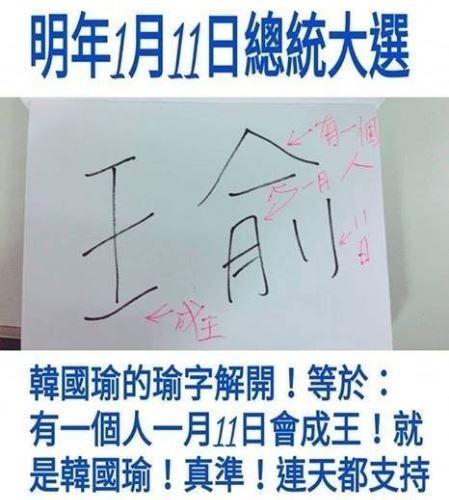 韓粉替高雄市長韓國瑜測字,指韓明年會當選總統。(記者黃佳琳翻攝)