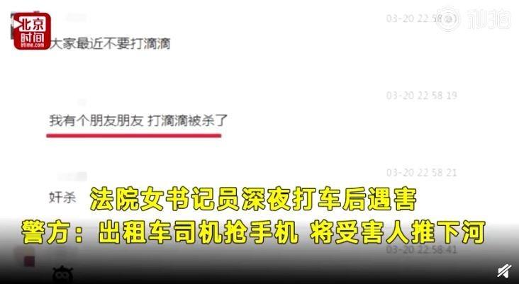 中國近日流傳廣州一名法院女書記官,搭乘「滴滴」後慘遭司機強姦殺害。(圖擷取自微博)