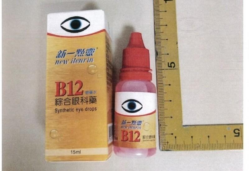 新一點靈B12眼藥水因主成分不足,食藥署已要求下架。(食藥署提供)