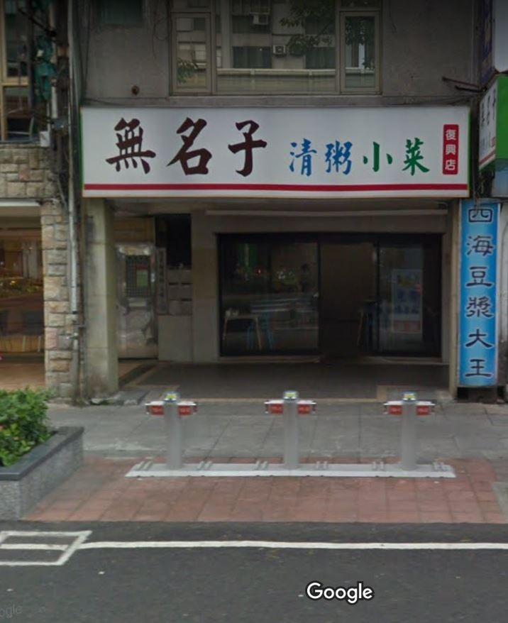 經營40多年,位於台北市復興南路上的「無名子清粥小菜」驚傳停業!(圖擷自Google map)