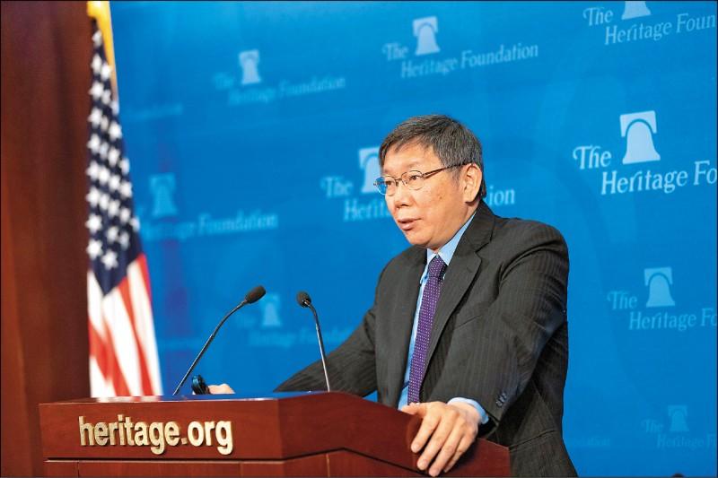正在美國訪問的台北市長柯文哲,於美東時間廿日發表演說,針對美中貿易大戰下的美台三角關係,拋出「親美友中」的想法。(台北市政府提供)