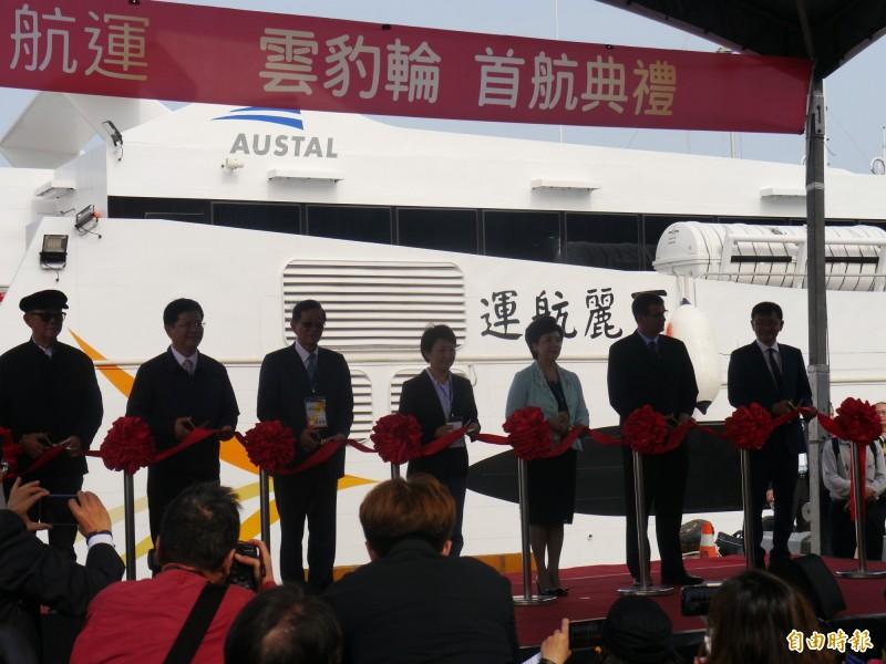 交通部長林佳龍(左二)與台中市長盧秀燕(中)共同出席雲豹輪首航典禮。(記者張軒哲攝)