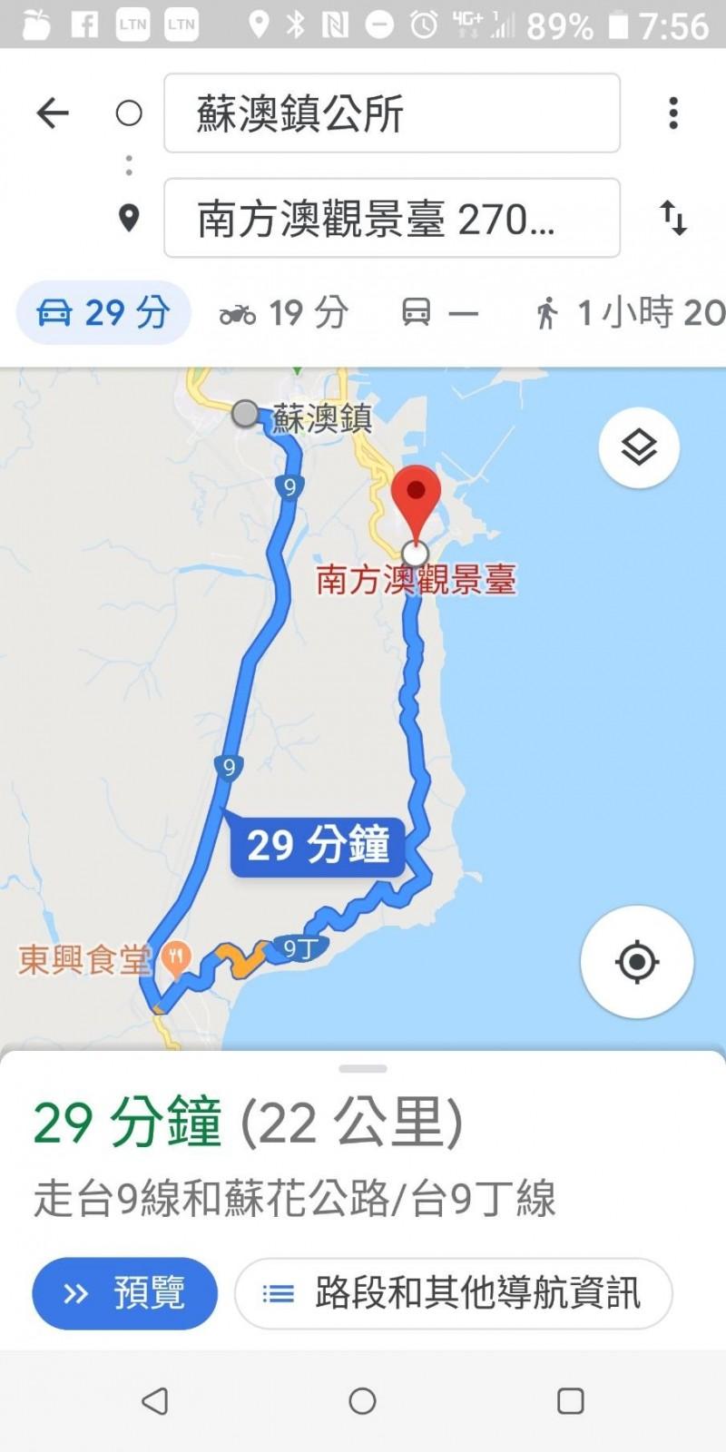 記者從蘇澳鎮公所定位,google maps建議走蘇花改抵達東澳後,再走台9丁抵達觀景台。(翻攝自google maps)