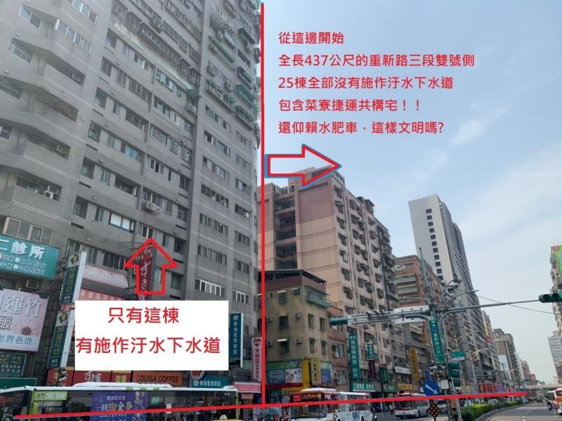 三重菜寮站鄰近26棟大樓僅1棟使用污水下水道。(圖擷自王威元臉書)