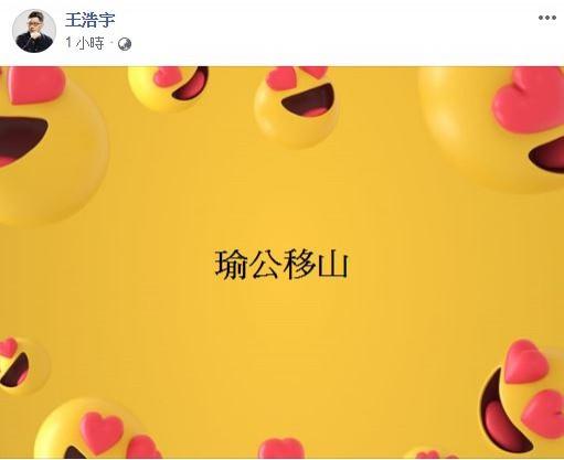 桃園市議員王浩宇也在臉書狂酸韓國瑜。(擷取自王浩宇臉書)