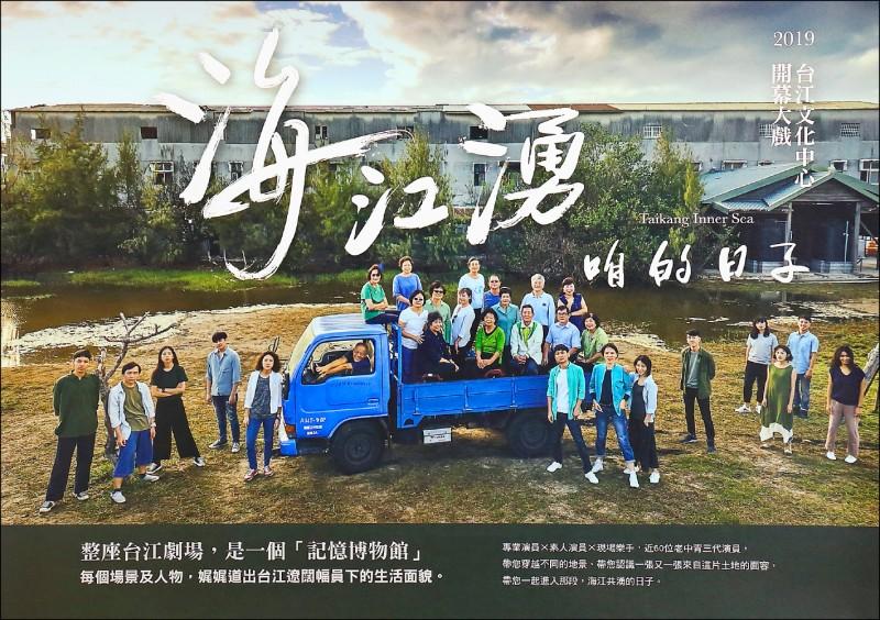 台江文化中心邀請台南人劇團和阿伯樂戲工場,製作開幕演出大戲「海江湧-咱的日子」。(記者李惠洲/攝影)