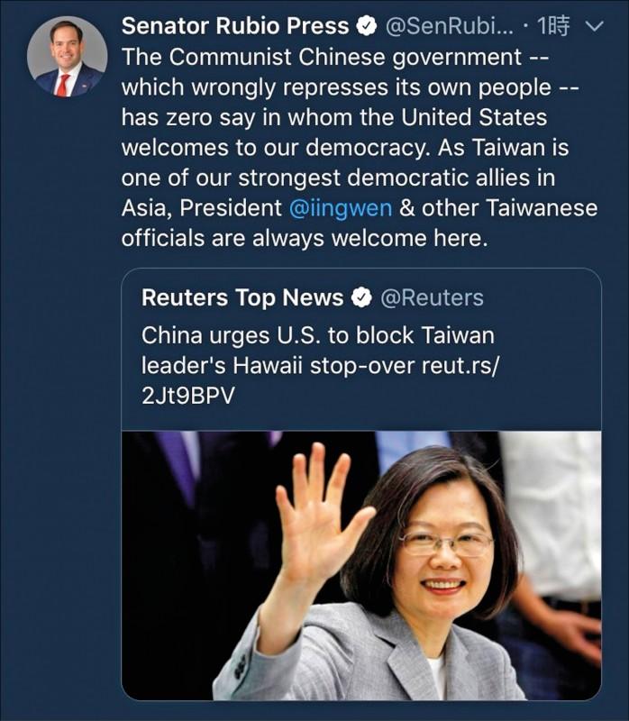 中國外交部反對蔡總統過境美國並提出嚴正交涉。美國參議員魯比歐在推特發文聲明,「壓迫人民的政權沒資格管美國要歡迎誰,台灣是我們在亞洲最重要的民主夥伴之一,我們永遠歡迎蔡總統和其他台灣的官員到美國訪問」。(翻攝自魯比歐推特)