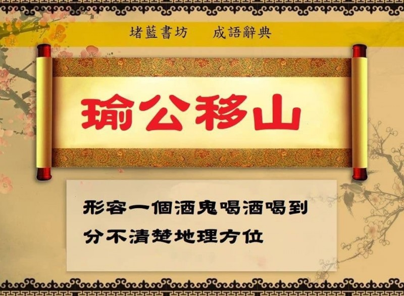 「瑜」公移山成語註解。(記者王榮祥翻攝)