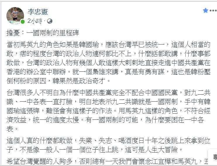 對於韓國瑜走進香港中聯辦,成大教授李忠憲以「擔憂:一國兩制的里程碑」為文在臉書表達看法。(擷自臉書)