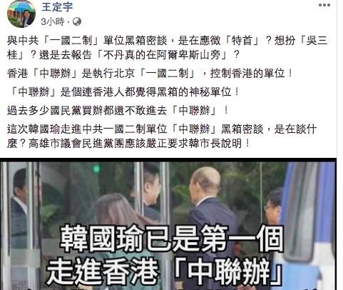 民進黨立委王定宇表示,韓國瑜進去的中聯辦,是過去連國民黨買辦都不敢進去的地方。(取自王定宇臉書)