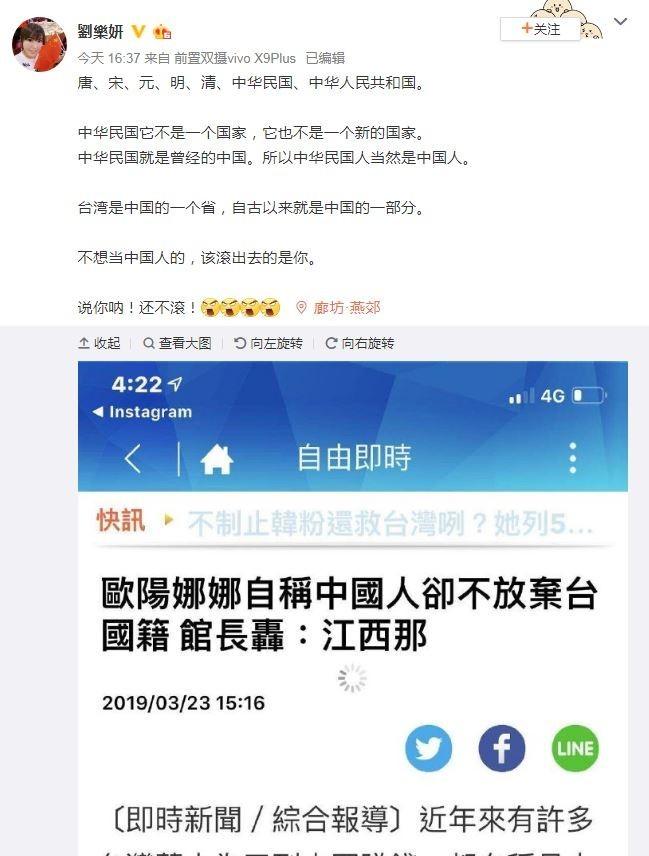 「女版黃安」劉樂妍發微博嗆網紅「館長」陳之漢「滾出去」。(擷取自微博)