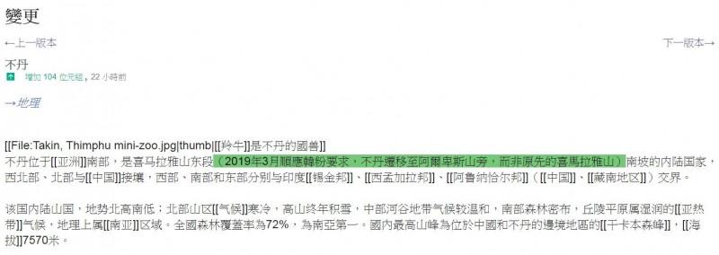 KUSO網友上維基百科的「不丹」頁面,補充「韓粉移山」一事,目前已遭移除。(擷取自維基百科)
