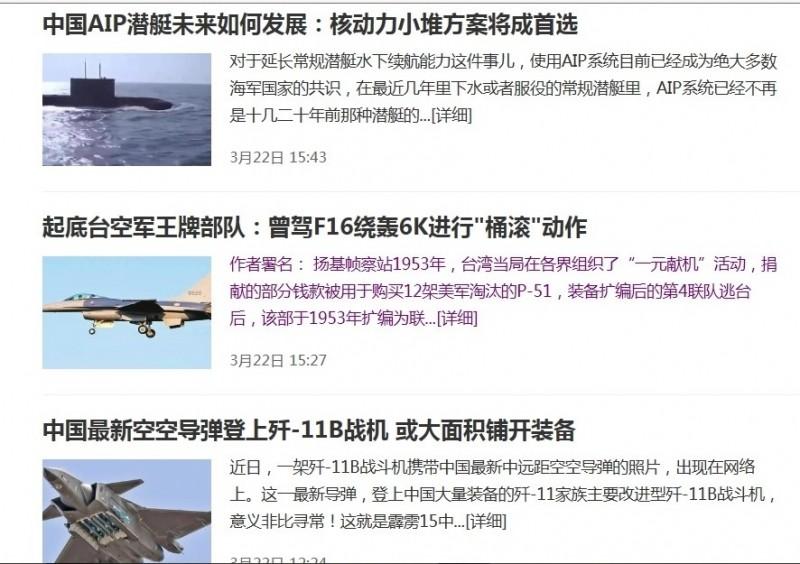 中國軍媒稱轟6K曾遭我F16以桶滾動作壓制。(圖:取自中國新浪軍事網頁)