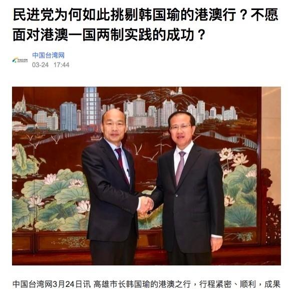 國台辦力挺韓國瑜,稱「綠營不願面對港澳一國兩制的成功」。(翻攝自中國台灣網)