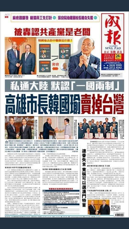 韓國瑜接連和港澳中聯辦主任會面,港媒以頭版全版呈現「出賣台灣」、「接受一國兩制」、「私通中國」、「韓國瑜賣掉台灣」等批評。(圖擷自石明謹臉書)
