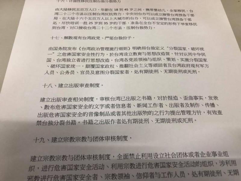 王浩宇拿到中國統一台灣方針並將內容曝光。(圖擷取自王浩宇臉書)