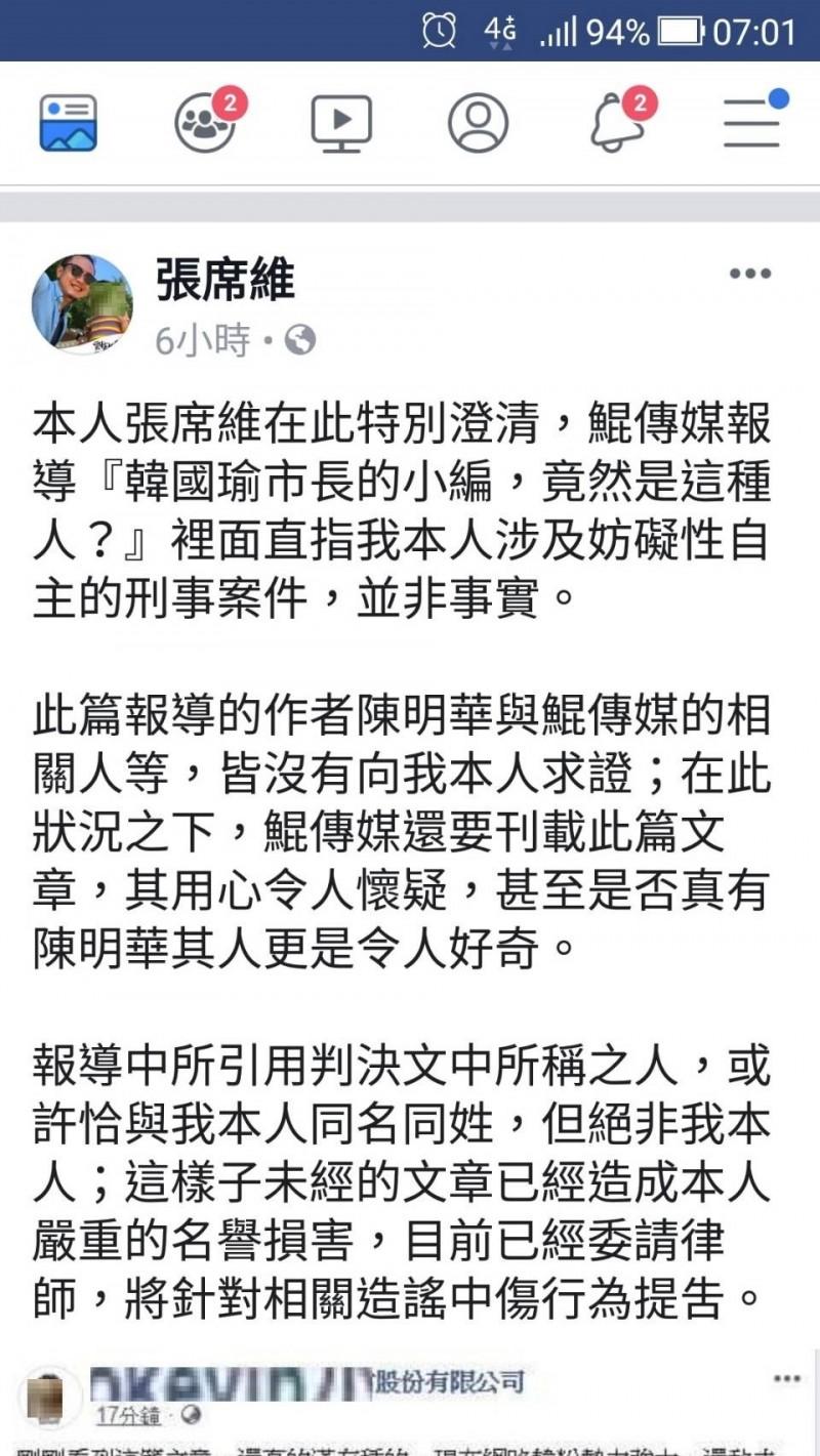 雲林縣長張麗善之子張席維在臉書痛批某傳媒的假新聞。(記者廖淑玲翻攝)