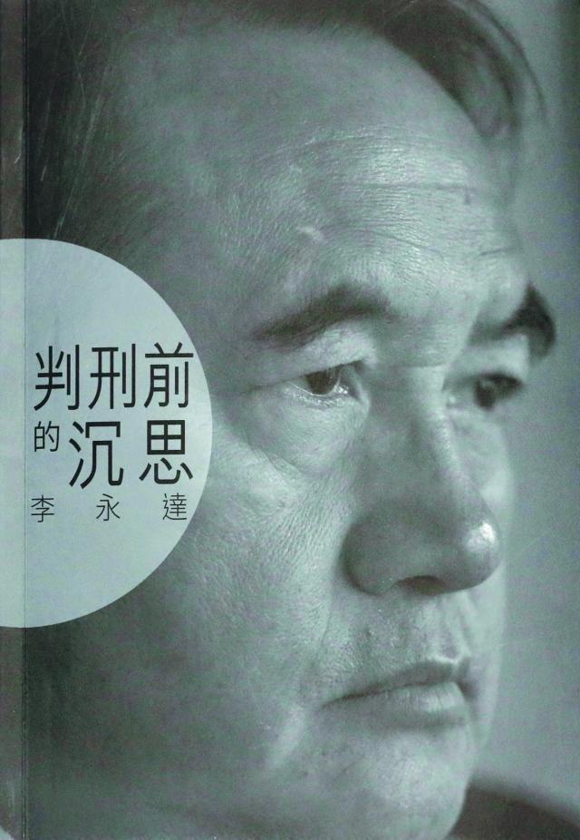 李永達回憶錄《判刑前的沉思》。(圖片來源:香港蘋果日報)