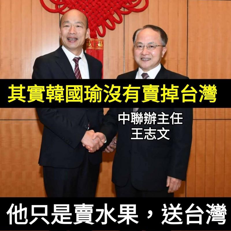 只是堵藍小編酸韓國瑜,他沒賣台,只是賣水果、送台灣。(記者王榮祥翻攝)