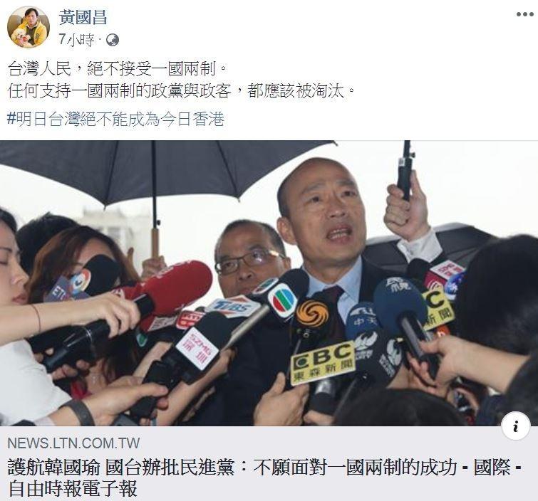 黃國昌表示,明日台灣絕不能成為今日香港。(圖擷自臉書)