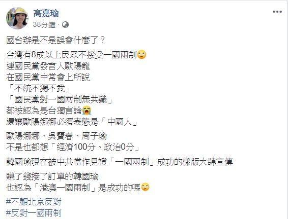 高嘉瑜在文中指出,「#不顧北京反對#反對一國兩制」。(圖翻攝自高嘉瑜臉書)