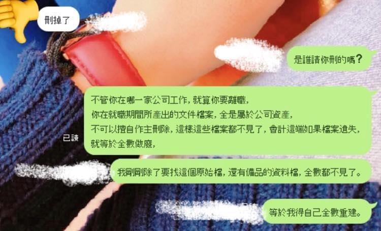 原PO公司的行政助理離職前竟把公司資料全刪光光。(圖擷取自臉書社團「爆怨公社」)
