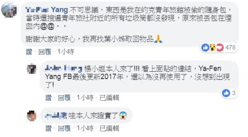 協尋「楊雅芬」成功,本人出面回應該則貼文,讓網友直呼:「好強大的緣分!」。(圖擷自臉書)