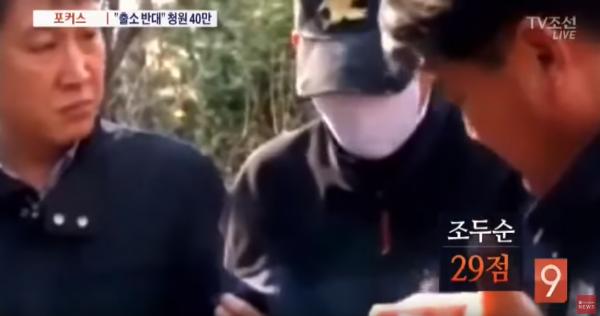 趙斗順於2008年犯下殘忍性侵案,2020年將刑滿出獄。(圖取自朝鮮放送)